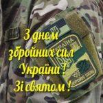 День вооруженных сил Украины поздравление любимому скачать бесплатно на сайте otkrytkivsem.ru