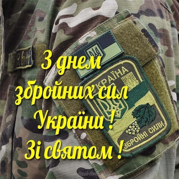 den vooruzhennykh sil ukrainy pozdravlenie lyubimomu