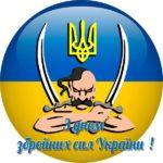 День вооруженных сил Украины поздравление прикольное скачать бесплатно на сайте otkrytkivsem.ru