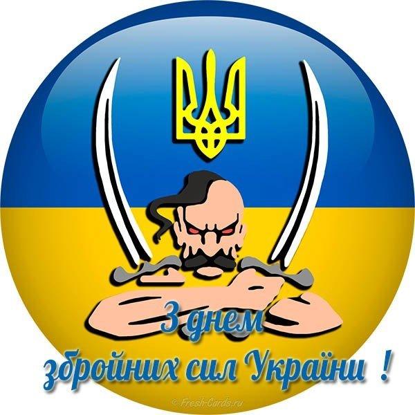 den vooruzhennykh sil ukrainy pozdravlenie prikolnoe