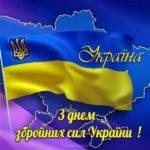 День вооруженных сил Украины рисунок скачать бесплатно на сайте otkrytkivsem.ru