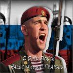 День войск национальной гвардии открытка скачать бесплатно на сайте otkrytkivsem.ru
