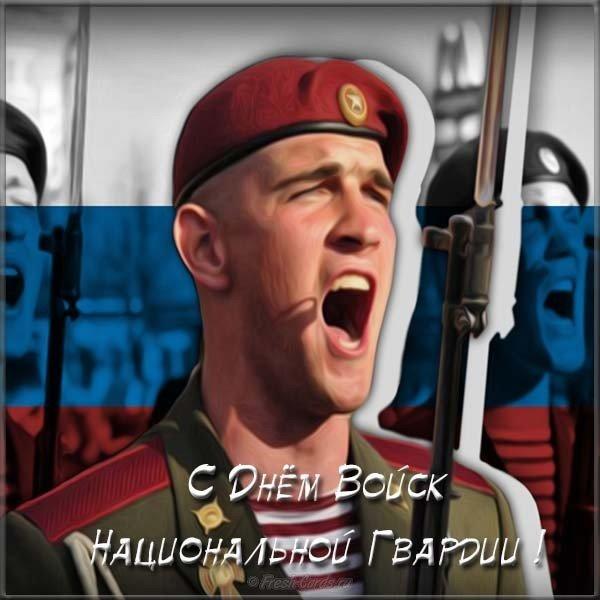 den voysk natsionalnoy gvardii otkrytka