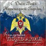 День войск национальной гвардии поздравление картинка скачать бесплатно на сайте otkrytkivsem.ru