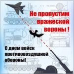 День войск противовоздушной обороны картинка скачать бесплатно на сайте otkrytkivsem.ru