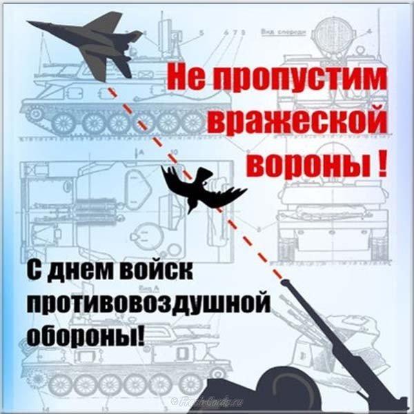 den voysk protivovozdushnoy oborony kartinka