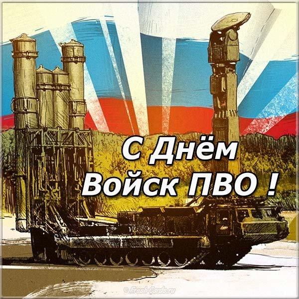 den voysk protivovozdushnoy oborony otkrytka
