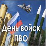 День войск ПВО картинка скачать бесплатно на сайте otkrytkivsem.ru
