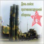 День войск ПВО открытка скачать бесплатно на сайте otkrytkivsem.ru