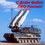 День войск ПВО России открытка скачать бесплатно на сайте otkrytkivsem.ru
