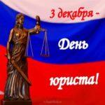 День юриста картинка скачать бесплатно на сайте otkrytkivsem.ru