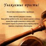 День юриста официальное поздравление скачать бесплатно на сайте otkrytkivsem.ru