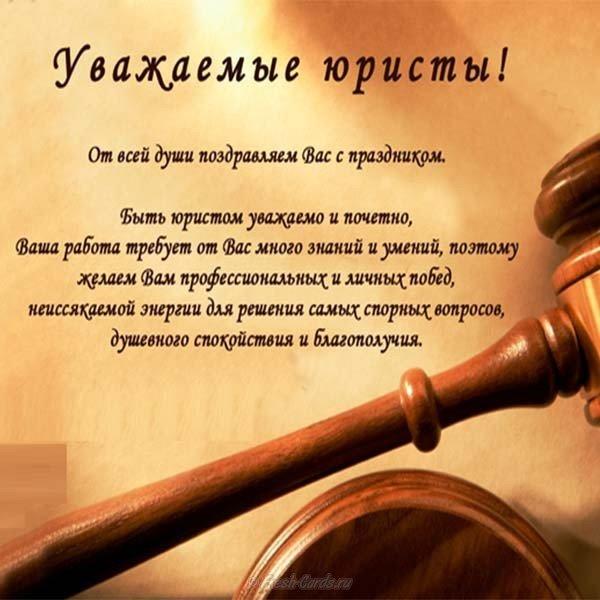 поздравление юристу с днем рождения официальное создаваемый батл