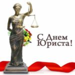 День юриста открытка картинка скачать бесплатно на сайте otkrytkivsem.ru