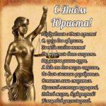 День юриста поздравление смешное скачать бесплатно на сайте otkrytkivsem.ru