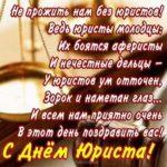 День юриста шуточное поздравление скачать бесплатно на сайте otkrytkivsem.ru