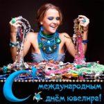 День ювелира картинка скачать бесплатно на сайте otkrytkivsem.ru