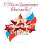 День защитника картинка открытка скачать бесплатно на сайте otkrytkivsem.ru