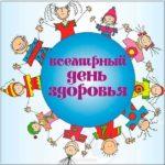 День здоровья картинка скачать бесплатно на сайте otkrytkivsem.ru