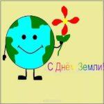 День земли детский рисунок скачать бесплатно на сайте otkrytkivsem.ru