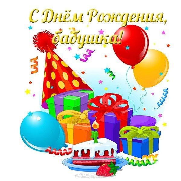 Детская открытка бабушке на день рождения скачать бесплатно на сайте otkrytkivsem.ru