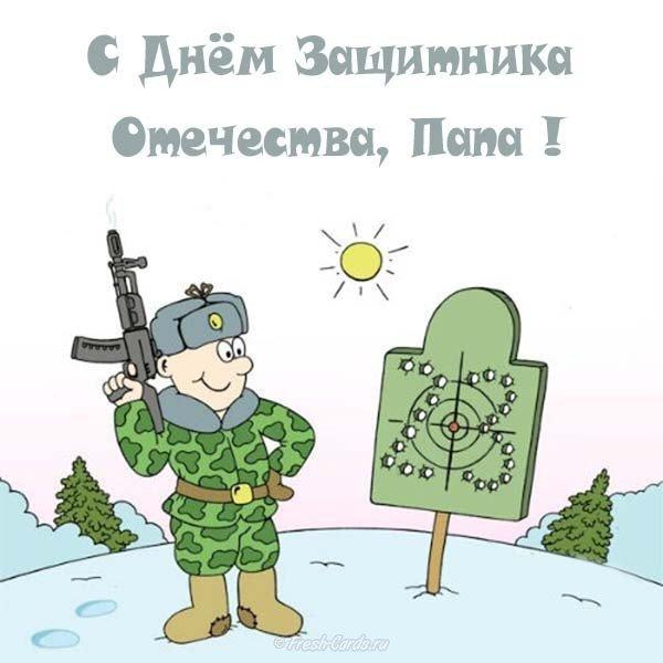 Открытки к армии