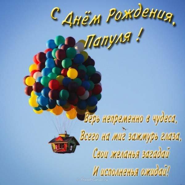 Детская открытка для папы на день рождения скачать бесплатно на сайте otkrytkivsem.ru