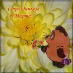 Детская открытка к 8 марта скачать бесплатно на сайте otkrytkivsem.ru
