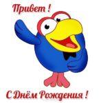 Детская открытка на день рождения скачать бесплатно на сайте otkrytkivsem.ru