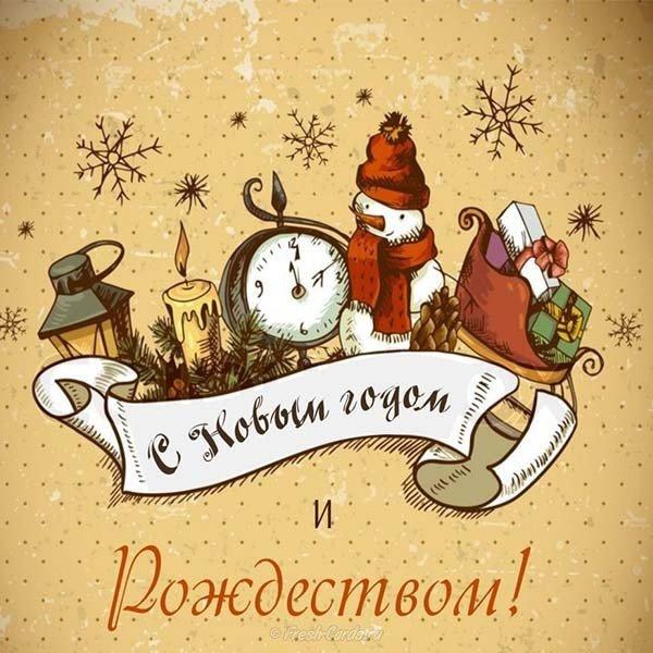 Новогодние открытки с именами, открытки поздравления для
