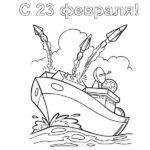 Детская открытка раскраска к 23 февраля скачать бесплатно на сайте otkrytkivsem.ru