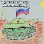 Детская открытка с 23 февраля папе скачать бесплатно на сайте otkrytkivsem.ru