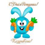 Детская открытка с днем рождения скачать бесплатно на сайте otkrytkivsem.ru