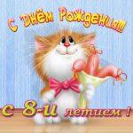Детская открытка с днем рождения 8 лет скачать бесплатно на сайте otkrytkivsem.ru