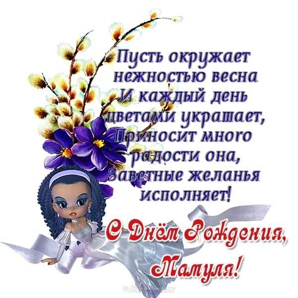 Детская открытка с днем рождения мама скачать бесплатно на сайте otkrytkivsem.ru