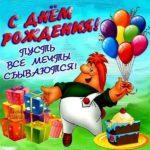 Детская открытка с днем рождения скачать бесплатно скачать бесплатно на сайте otkrytkivsem.ru