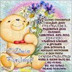 Детская поздравительная открытка с днем рождения скачать бесплатно на сайте otkrytkivsem.ru