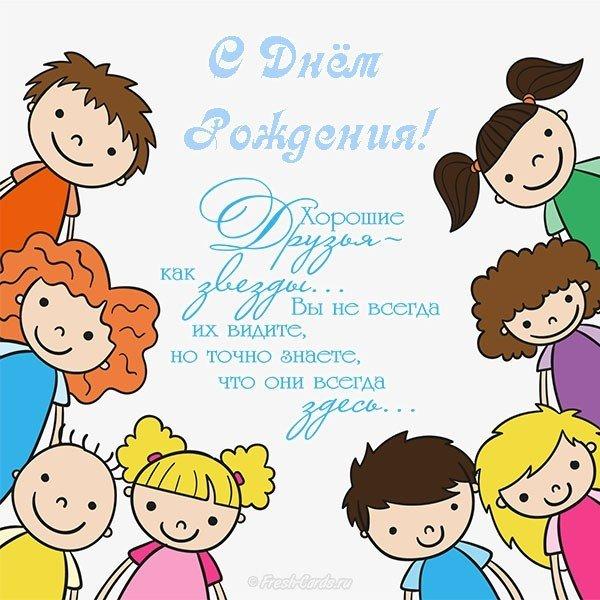 Детская поздравительная открытка с днем рождения мальчику скачать бесплатно на сайте otkrytkivsem.ru