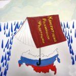 Детский рисунок ко дню конституции РФ скачать бесплатно на сайте otkrytkivsem.ru