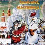 Детский рисунок масленицы скачать бесплатно на сайте otkrytkivsem.ru