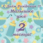 Девочке два месяца открытка скачать бесплатно на сайте otkrytkivsem.ru