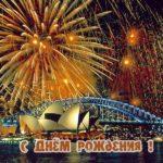 Дизайн открытка на день рождения скачать бесплатно на сайте otkrytkivsem.ru