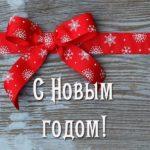 Дизайн открытка новый год скачать бесплатно на сайте otkrytkivsem.ru