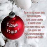 Дизайнерская открытка к новому году скачать бесплатно на сайте otkrytkivsem.ru