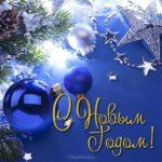 Дизайнерская открытка на новый год скачать бесплатно на сайте otkrytkivsem.ru
