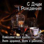 Дизайнерская открытка с днем рождения мужчине скачать бесплатно на сайте otkrytkivsem.ru