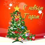 Дизайнерская открытка с новым годом скачать бесплатно на сайте otkrytkivsem.ru