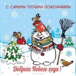 Доброго нового года открытка скачать бесплатно на сайте otkrytkivsem.ru