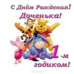 Дочке 1 годик открытка скачать бесплатно на сайте otkrytkivsem.ru