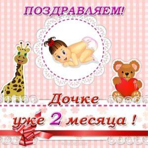 Дочке 2 месяца открытка скачать бесплатно на сайте otkrytkivsem.ru